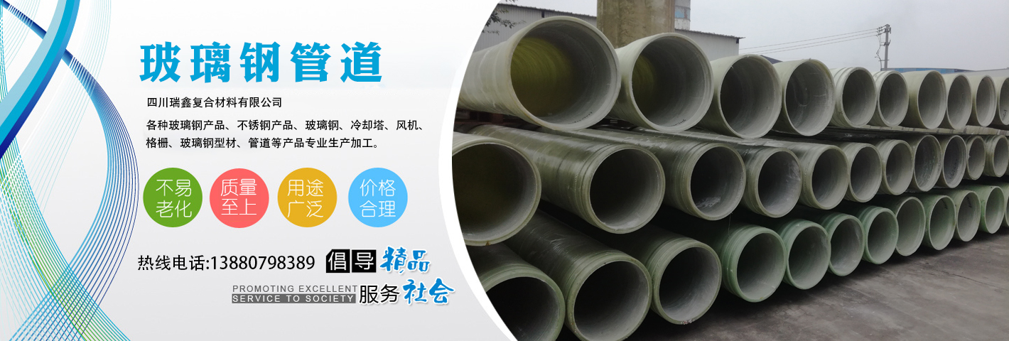 四川瑞鑫复合材料有限公司